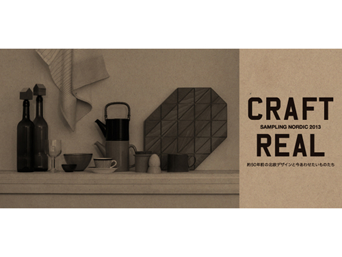 CRAFT REAL SAMPLING NORDIC 2013