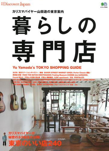 カリスマバイヤーの東京案内本『暮らしの専門店』