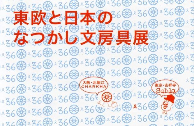 natsukashibungu2013