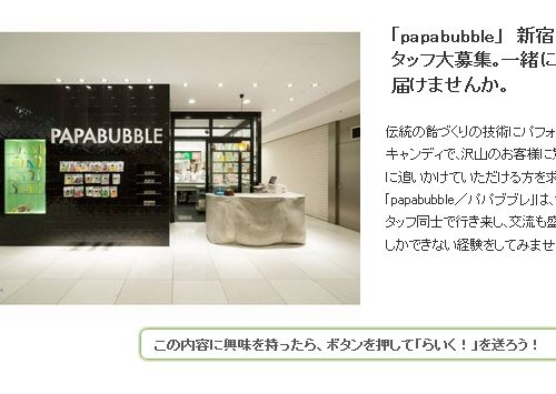 papabubble_shinjyuku