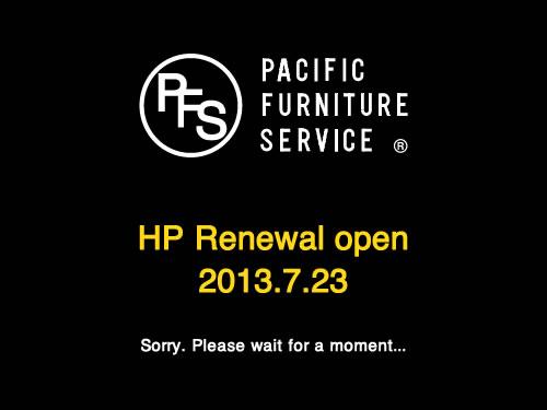 PACIFIC FURNITURE SERVICEがサイトリニューアル中!?