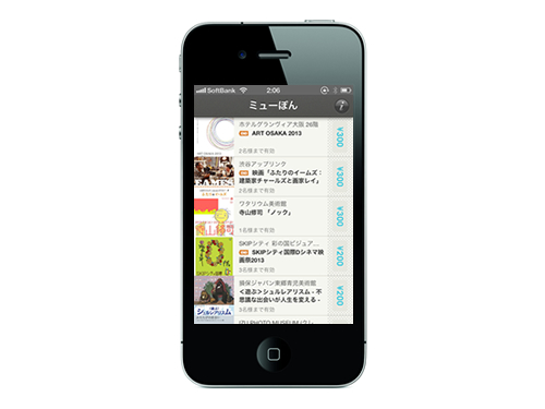 美術館クーポンアプリ「ミューぽん」が期間限定ディスカウント中