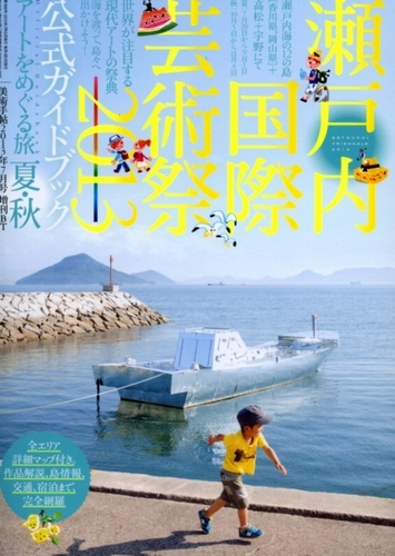 「瀬戸内国際芸術祭2013」、もうすぐ夏季開催