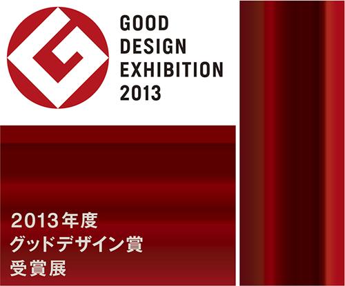 グッドデザインエキシビション2013、場所を東京ミッドタウンに移して開催
