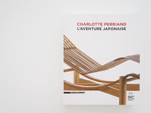 シャルロット・ペリアンの展覧会カタログ「L'AVENTURE JAPONAISE」