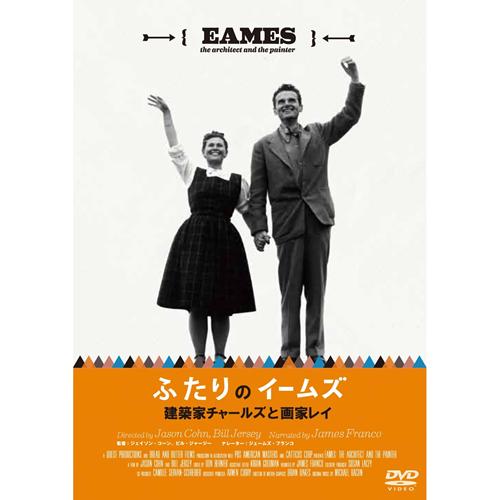 『ふたりのイームズ』DVD発売…初回限定版も