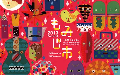 もみじ市2013公式サイトオープン