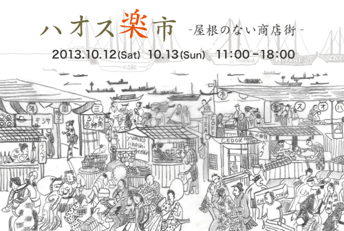 yumiko iihoshi porcelainのB品も出品…「ハオス楽市 – 屋根のない商店街 -」開催