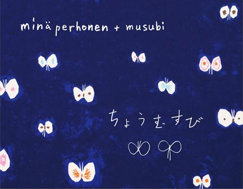 minä perhonen + musubiの風呂敷展