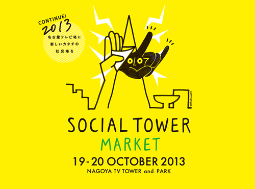 「SOCIAL TOWER MARKET 2013」開催