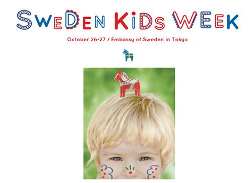 「Sweden Kids Week 2013」(スウェーデン・キッズ・ウィーク2013)開催