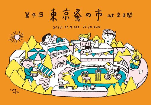 第4回東京蚤の市、開催