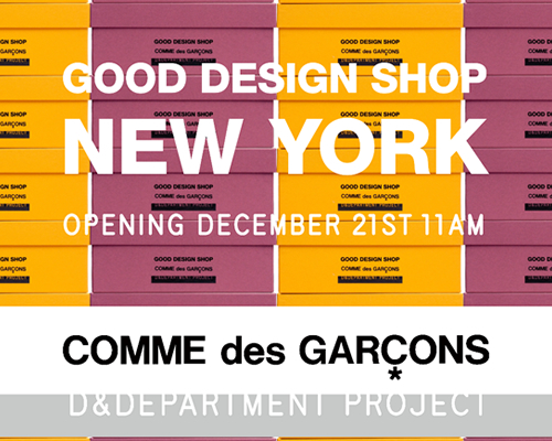 GOOD DESIGN SHOP NEW YORK