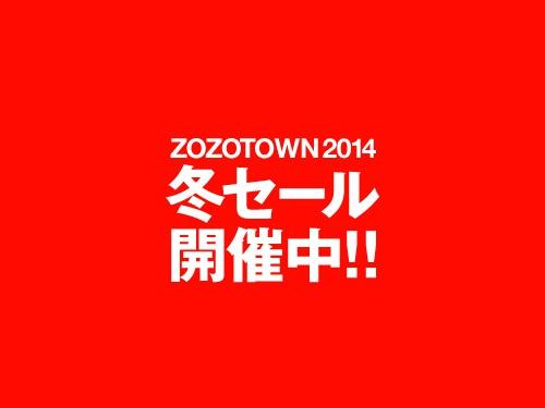 ZOZOTOWN-WINTERSALE2014