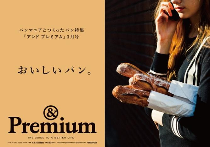 『& Premium』最新号は「おいしいパン。」特集