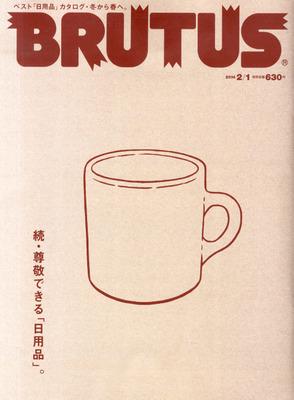 BRUTUS最新号は『続・尊敬できる「日用品」。』