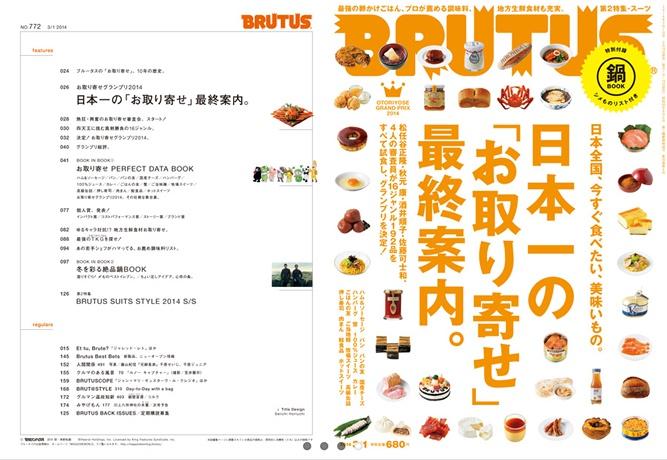 BRUTUS最新号は『日本一の「お取り寄せ」最終案内。』