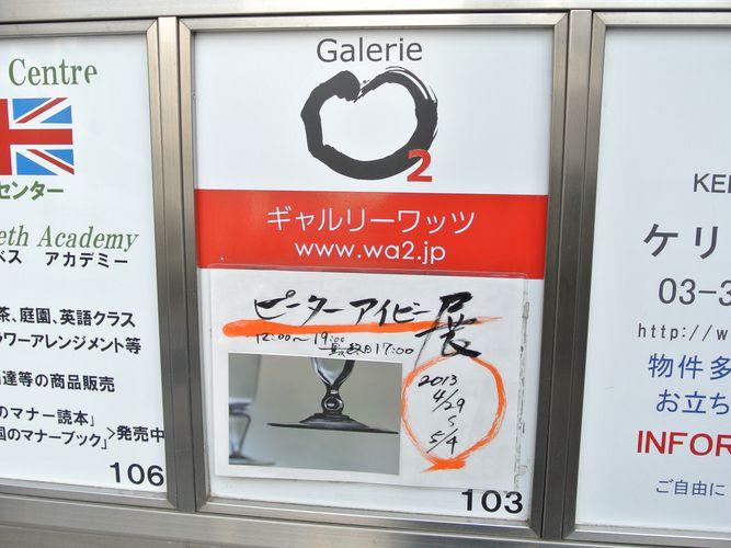 Galerie wa2