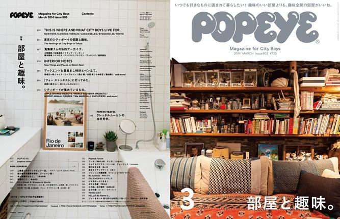 POPEYE(ポパイ)最新号は「部屋と趣味。」特集