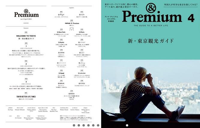 『&Premium』最新号は「新・東京観光ガイド」特集