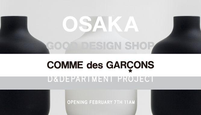 GOOD DESIGN SHOP、大阪にオープン