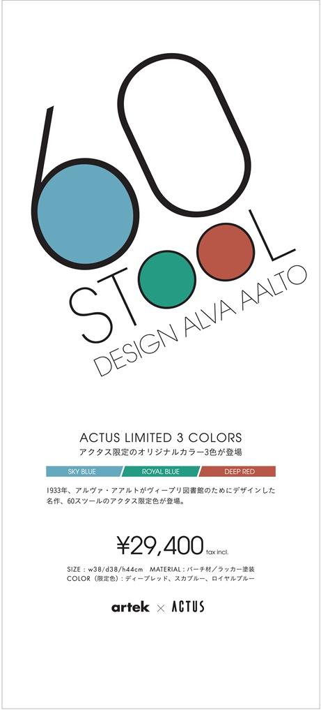 artek stool60 actus limited pop