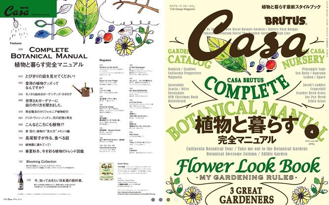 カーサブルータス最新号は「植物と暮らす完全マニュアル」