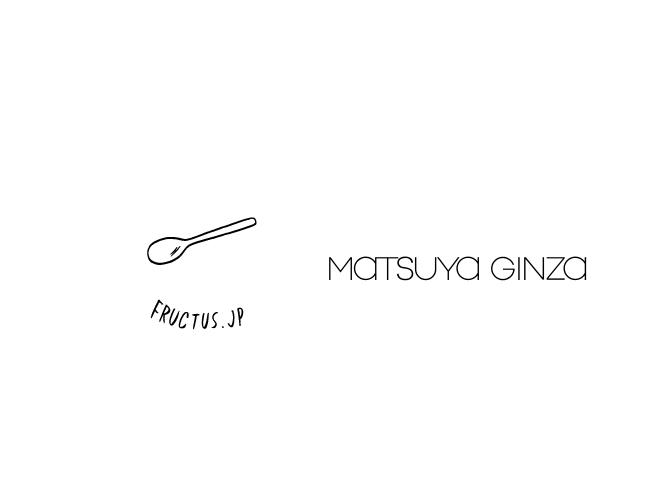 fructus-matsuya-ginza
