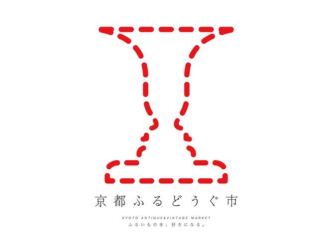 「第1回京都ふるどうぐ市」開催…日本最古の歴史を持つ小学校で