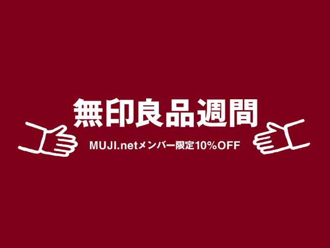 muji-week_201404