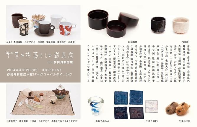 本日から「菜の花暮らしの道具店 in 伊勢丹」開催