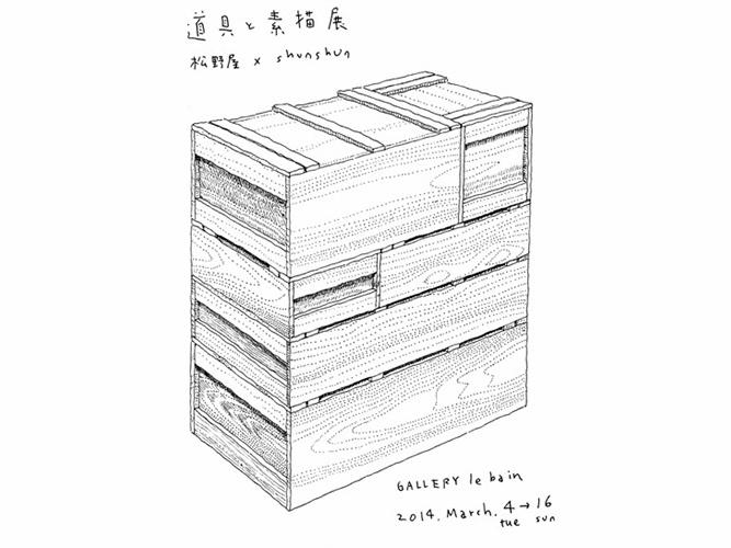 松野屋 × shunshun「道具と素描」展、開催中