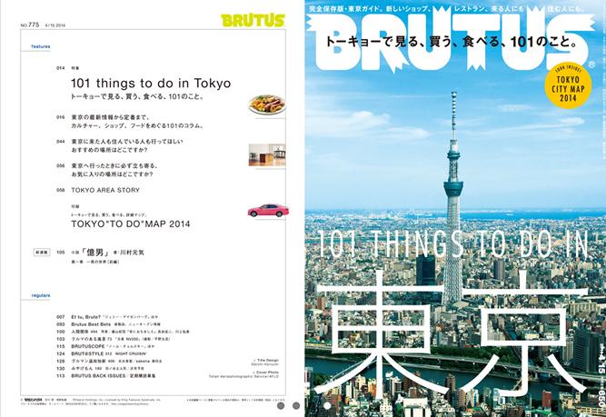 BRUTUS(ブルータス)最新号は東京特集