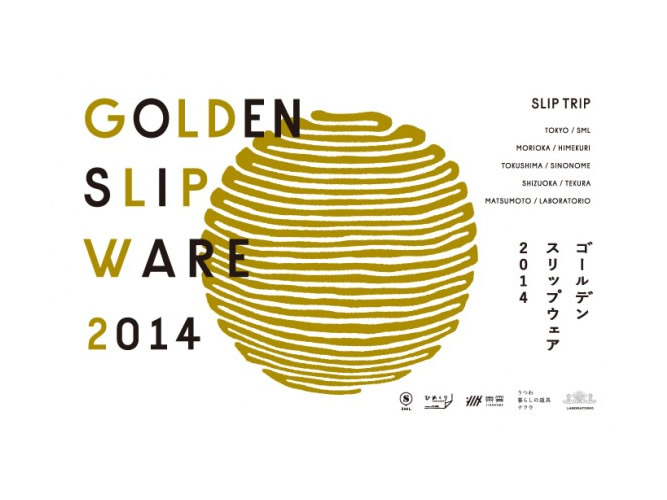 GOLDEN SLIP WARE 2014-SLIP TRIP