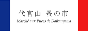 daikanyama-nominoichi