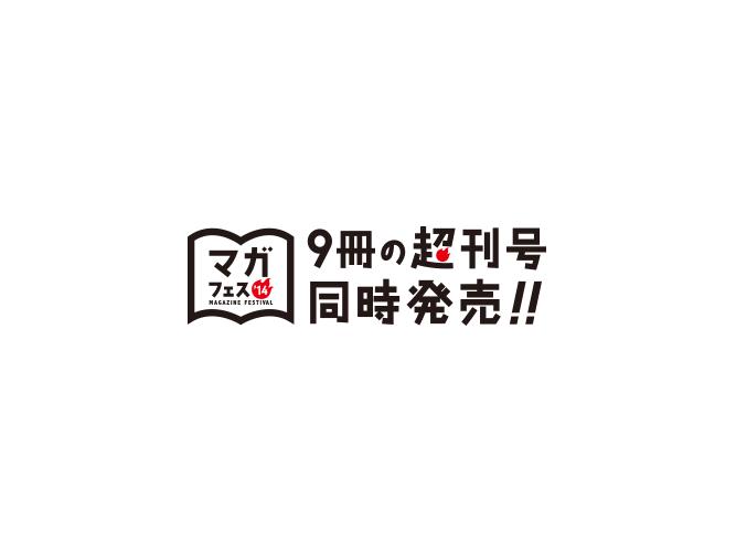 雑誌が9冊同時発売!?