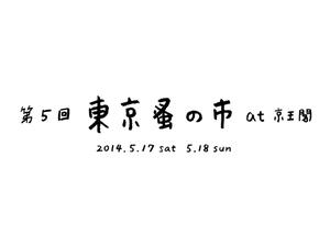 tokyonominoichi-5th