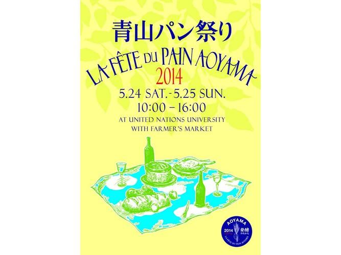 AOYAMA PAN Matsuri