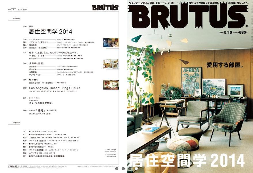 BRUTUS最新号は『居住空間学2014』