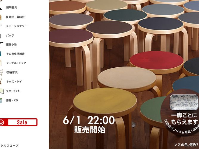 SCOPE artek Stool60 3rd