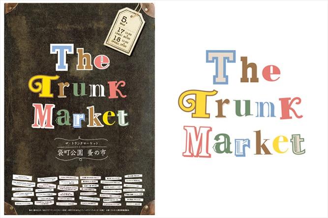全国から衣食住のプロを誘致した蚤の市「The Trunk Market」