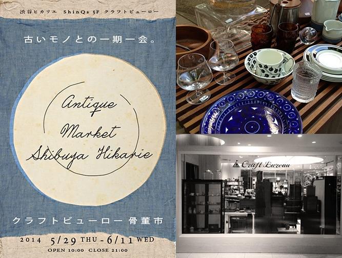 渋谷渋谷ヒカリエで「クラフトビューロー骨董市」開催