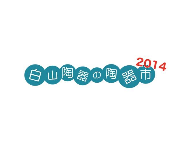 今年も…「白山陶器の陶器市2014」開催中