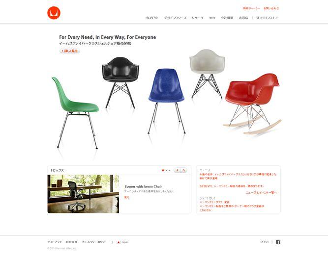 ハーマンミラージャパンの公式サイトがプチリニューアル