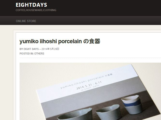 yumiko iihoshi porcelain in EIGHT DAYS