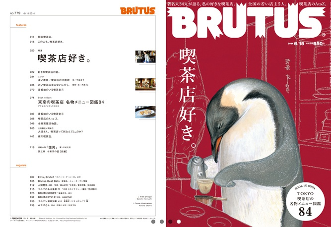 BRUTUS最新号は『喫茶店好き。』