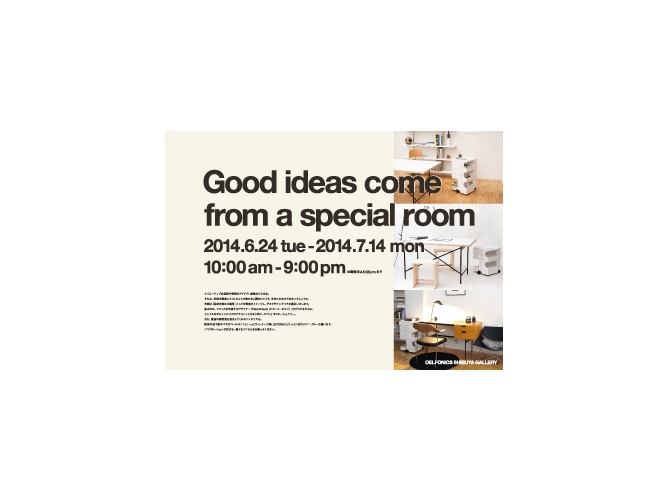 思考を深める書斎をイメージ「Good ideas come from a special room展」