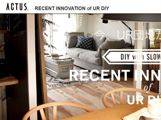 ACTUS(SLOW HOUSE) × UR 団地 × DIY!?