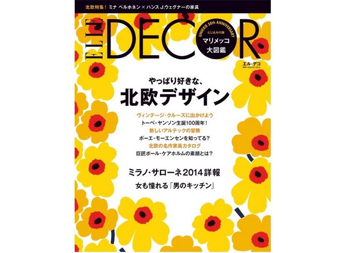 ELLE DECOR_201408