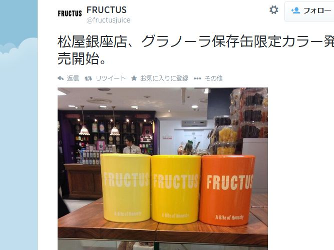 Fructus(フラクタス)新ロゴグラノーラ缶の限定カラー発売!